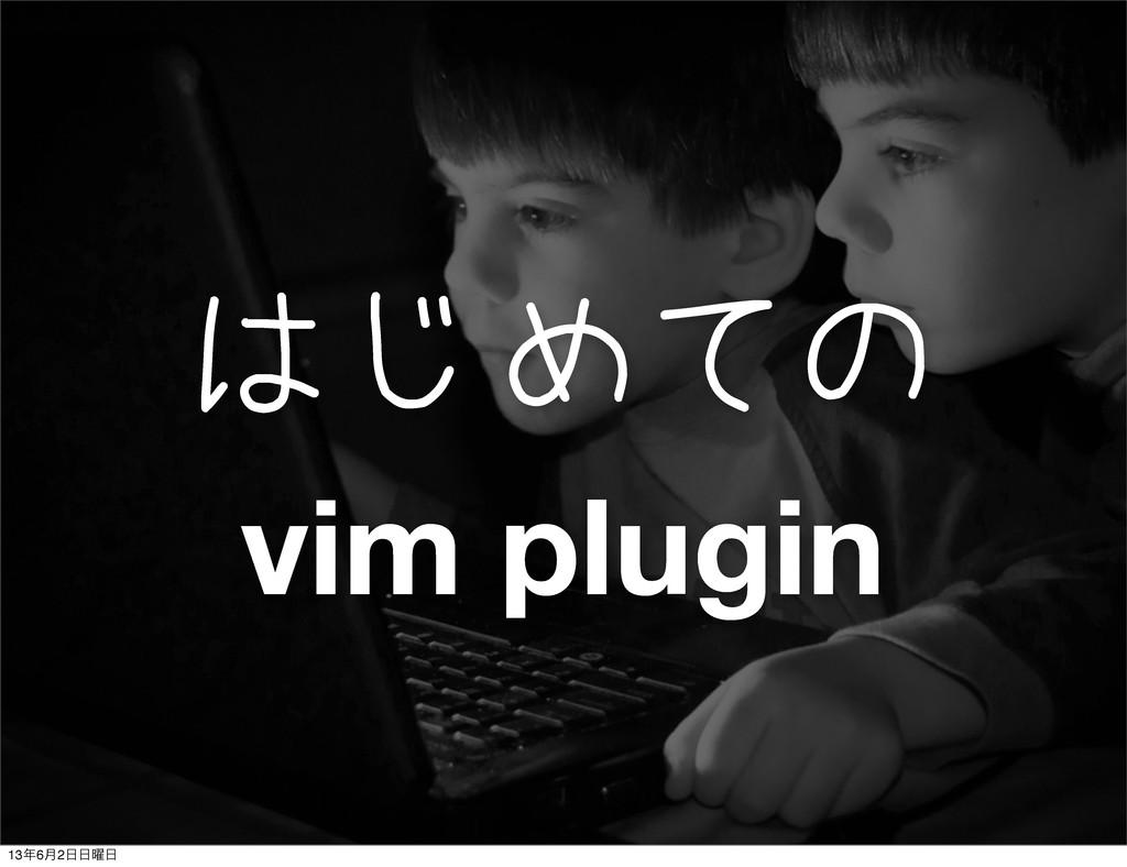 はじめての vim plugin 136݄2༵