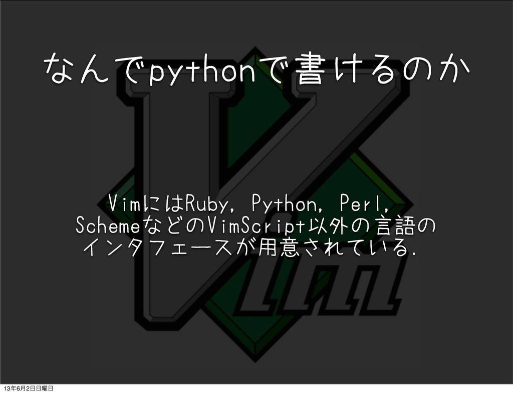 なんでpythonで書けるのか VimにはRuby,Python,Perl, Schemeなど...