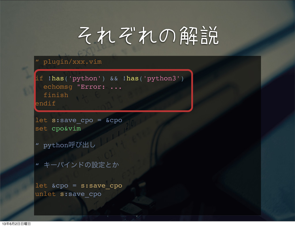 "それぞれの解説 "" plugin/xxx.vim if !has('python') && !..."