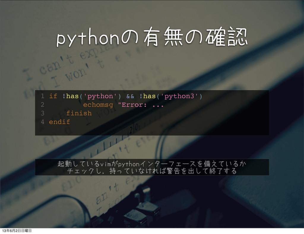 pythonの有無の確認 1 if !has('python') && !has('pytho...