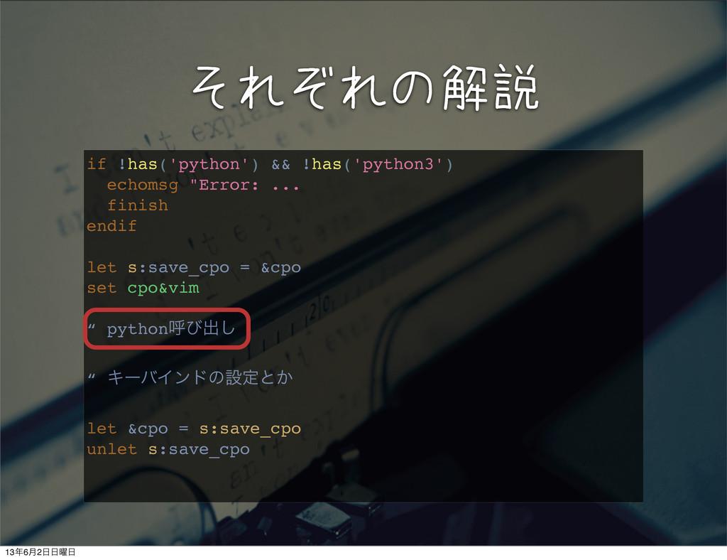 それぞれの解説 if !has('python') && !has('python3') ec...
