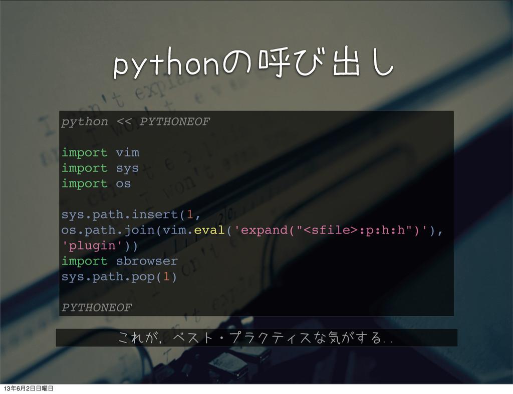 pythonの呼び出し python << PYTHONEOF import vim impo...