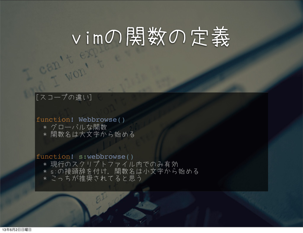 vimの関数の定義 [スコープの違い] function! Webbrowse() * グロー...