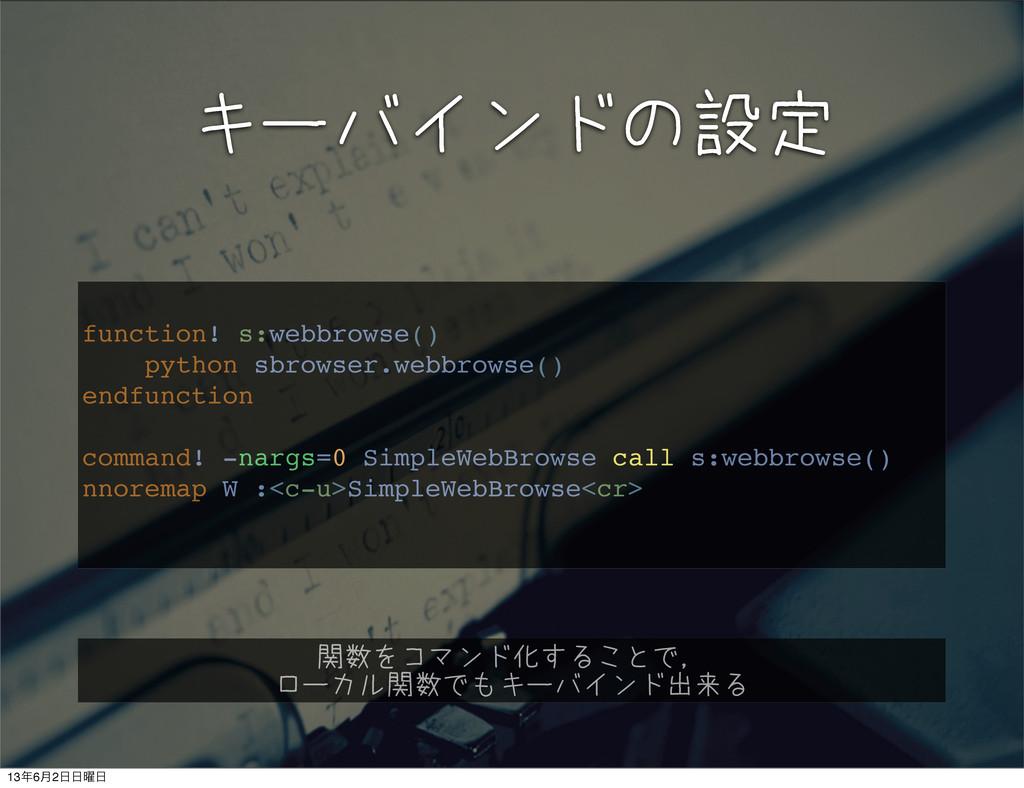 キーバインドの設定 function! s:webbrowse() python sbrows...