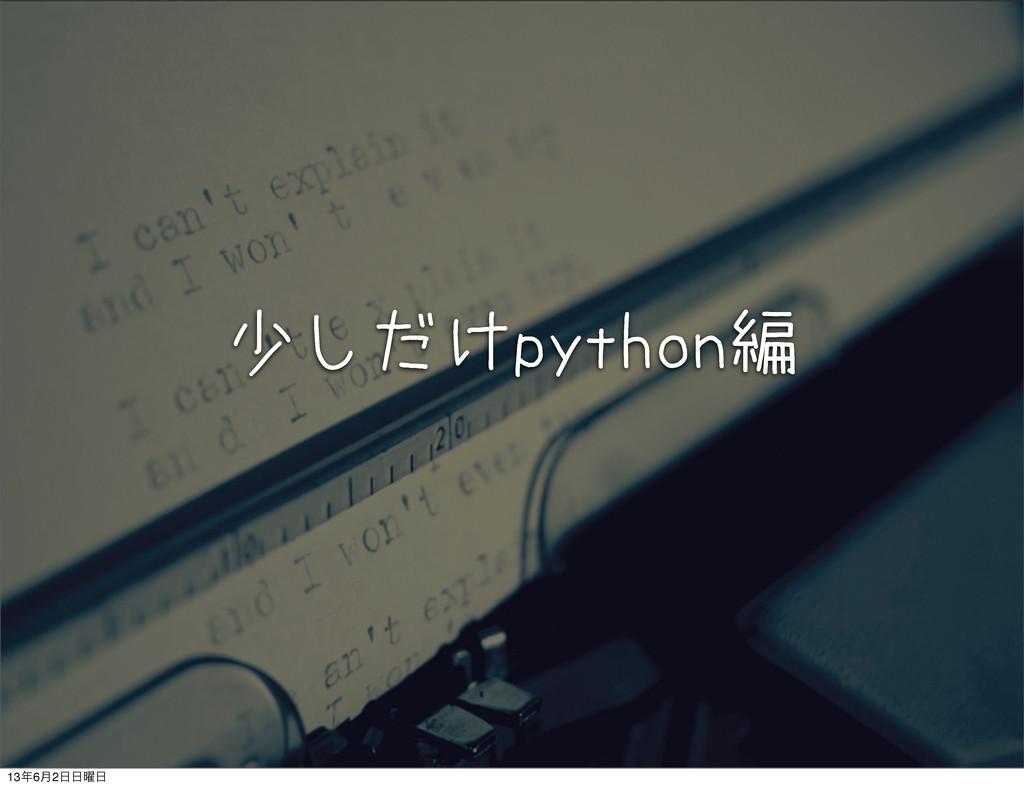 少しだけpython編 136݄2༵