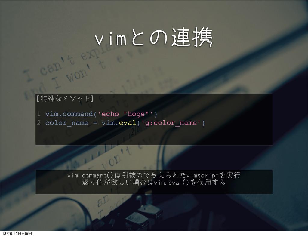"vimとの連携 [特殊なメソッド] 1 vim.command('echo ""hoge""') ..."