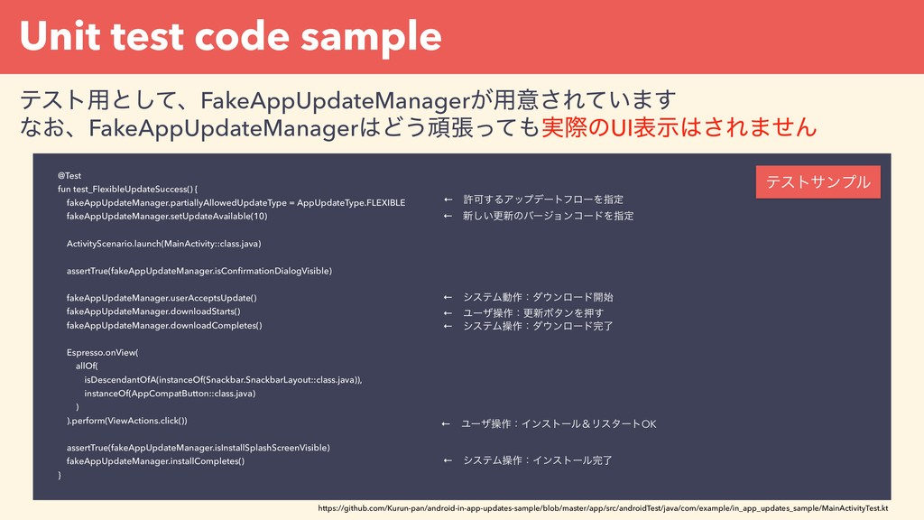 Unit test code sample ςετ༻ͱͯ͠ɺFakeAppUpdateMana...
