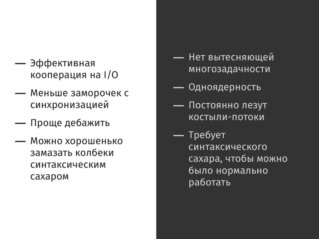 — Эффективная кооперация на I/O — Меньше заморо...