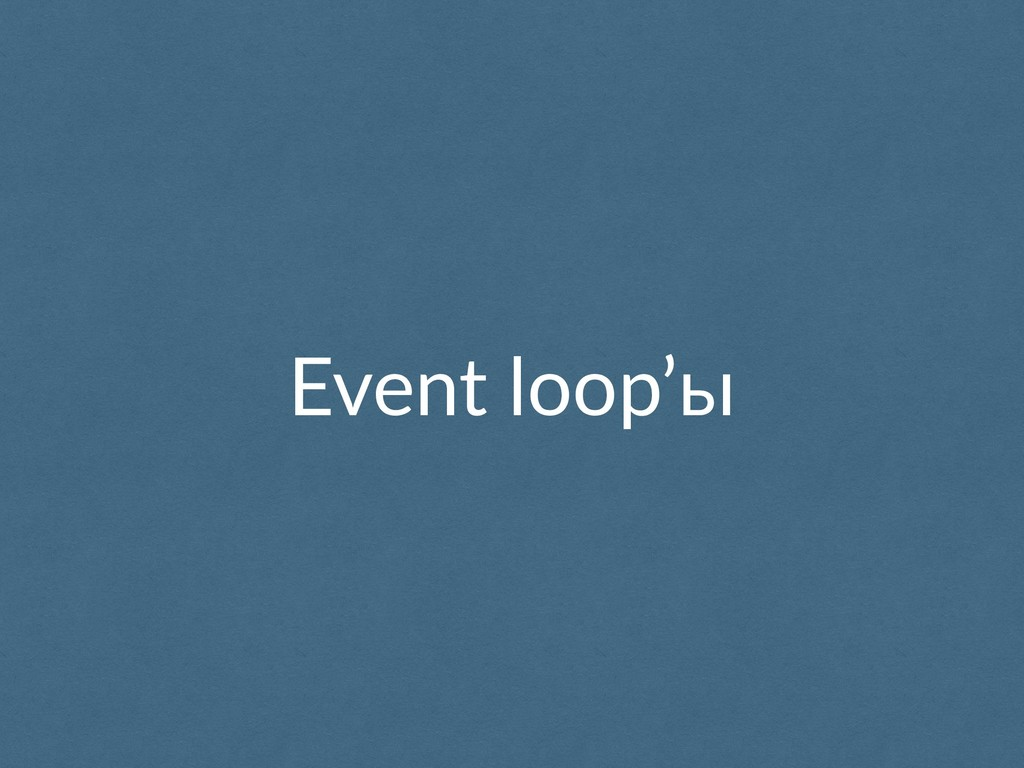 Event loop'ы