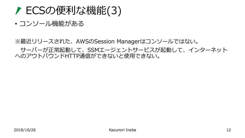 ECSの便利な機能(3) 2018/10/26 Kazunori Inaba • コンソール機...
