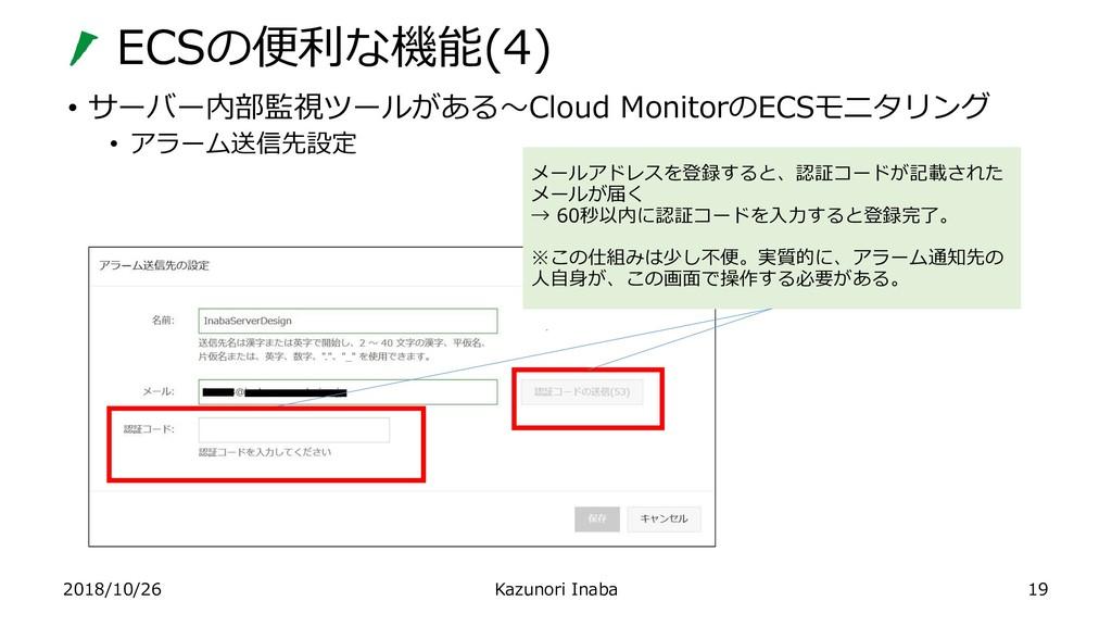 ECSの便利な機能(4) 2018/10/26 Kazunori Inaba • サーバー内部...