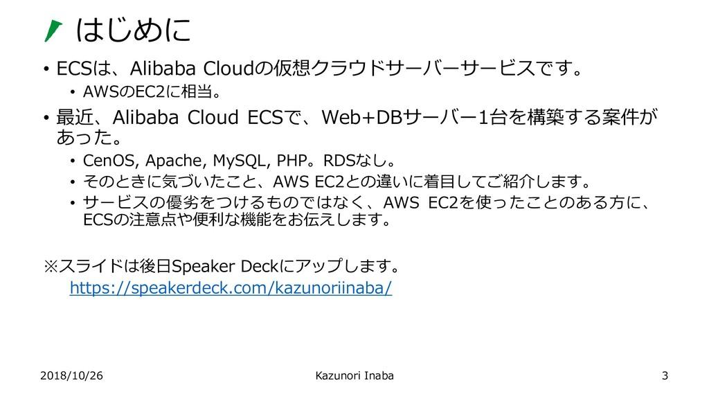 はじめに 2018/10/26 Kazunori Inaba • ECSは、Alibaba C...