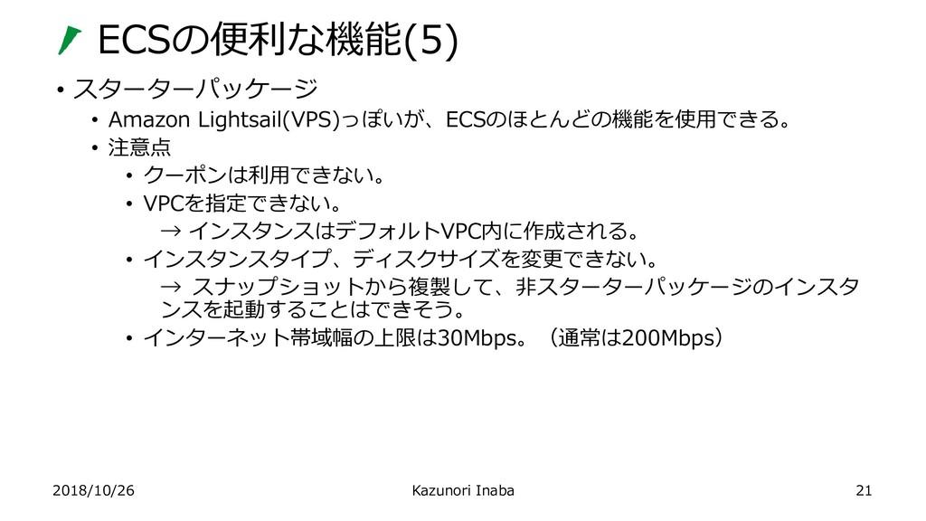 ECSの便利な機能(5) 2018/10/26 Kazunori Inaba • スターターパ...