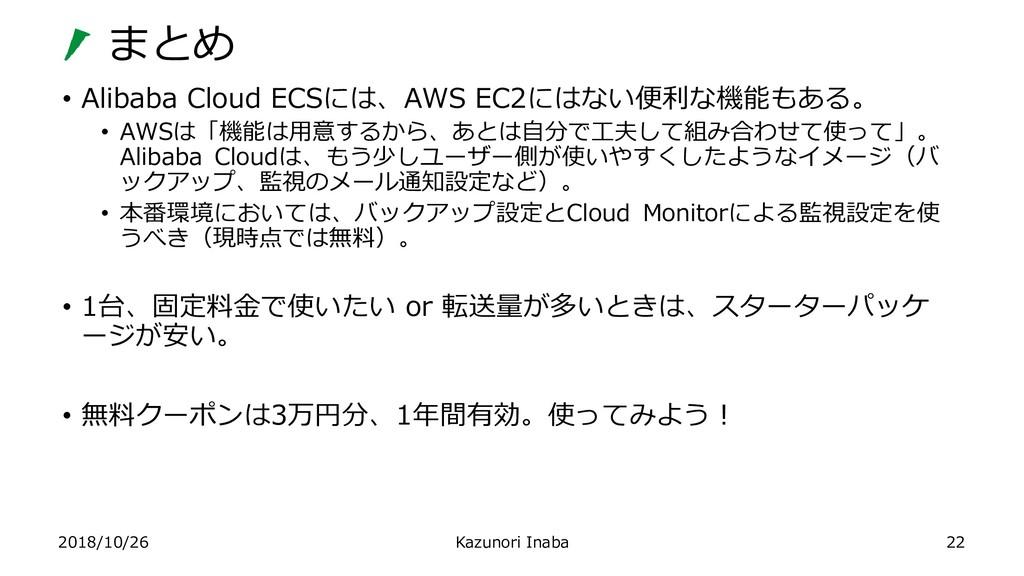 まとめ 2018/10/26 Kazunori Inaba • Alibaba Cloud E...