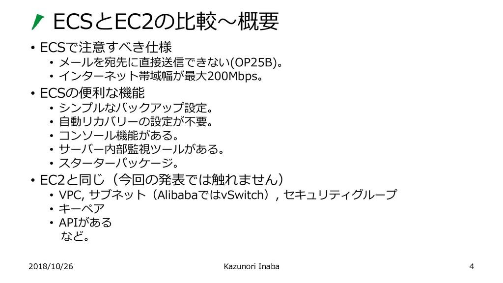 ECSとEC2の比較~概要 2018/10/26 Kazunori Inaba • ECSで注...