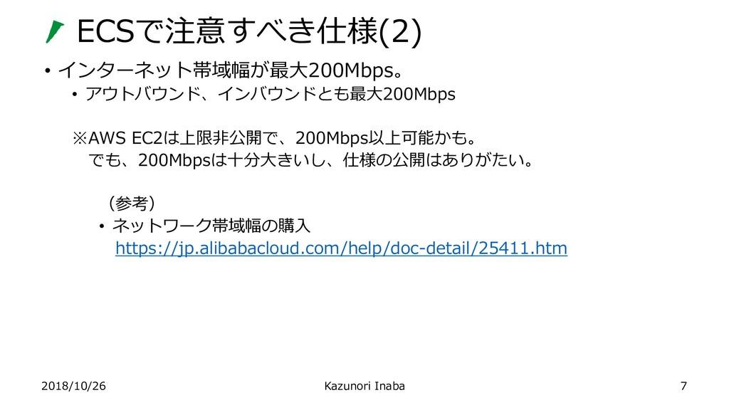ECSで注意すべき仕様(2) 2018/10/26 Kazunori Inaba • インター...