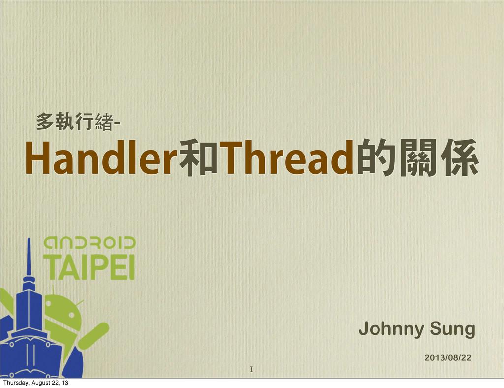 )BOEMFSẸ5ISFBE᧣ Johnny Sung 2013/08/22 ၞ᭸ḝ緒 ...