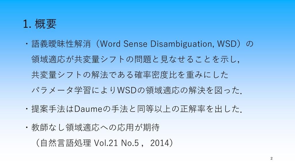 1. 概要 ・語義曖昧性解消(Word Sense Disambiguation, WSD)の...