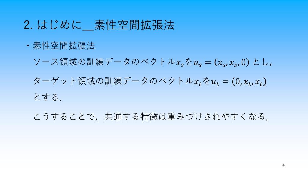 2. はじめに_素性空間拡張法 ・素性空間拡張法 ソース領域の訓練データのベクトル を =  ...