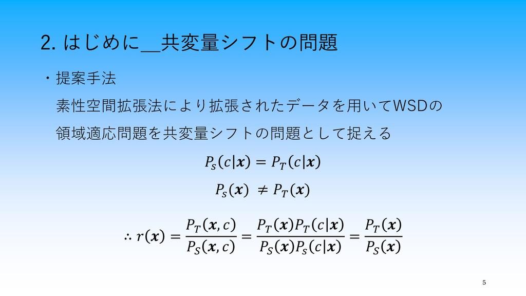 2. はじめに_共変量シフトの問題 ・提案手法 素性空間拡張法により拡張されたデータを用いてW...