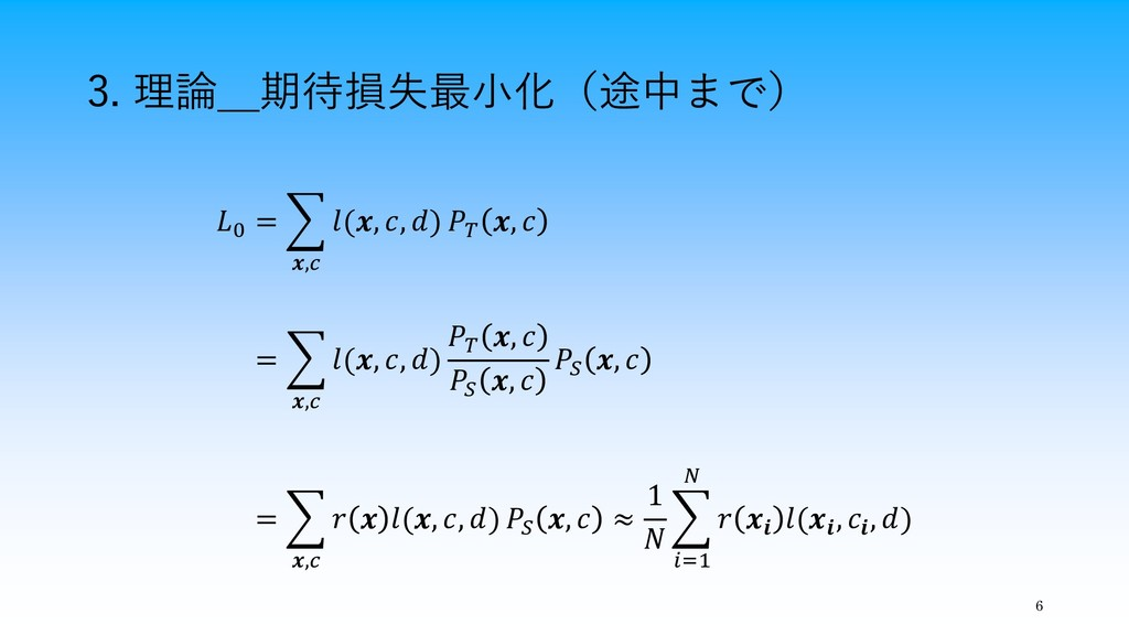 3. 理論_期待損失最小化(途中まで) 0 = � , (, , )  ,  = � , (,...