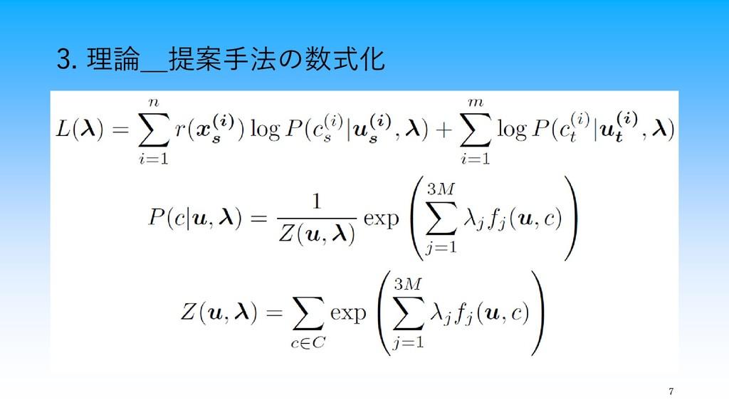 3. 理論_提案手法の数式化 7