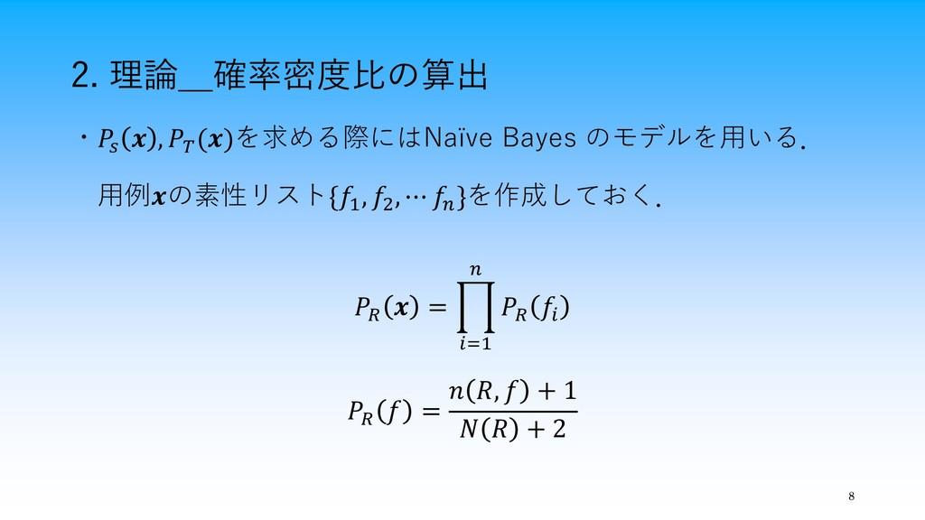 2. 理論_確率密度比の算出 ・  ,  ()を求める際にはNaïve Bayes のモデルを...