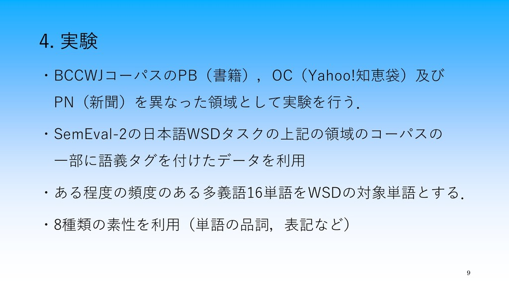 4. 実験 ・BCCWJコーパスのPB(書籍),OC(Yahoo!知恵袋)及び PN(新聞)を...
