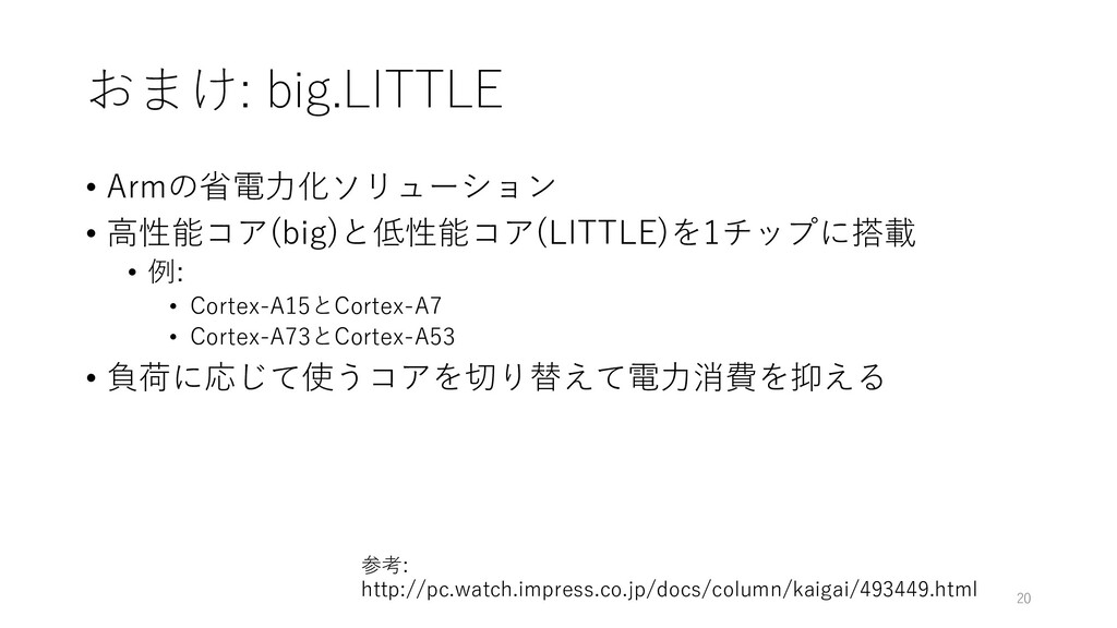 おまけ: big.LITTLE • Armの省電⼒化ソリューション • ⾼性能コア(big)と...