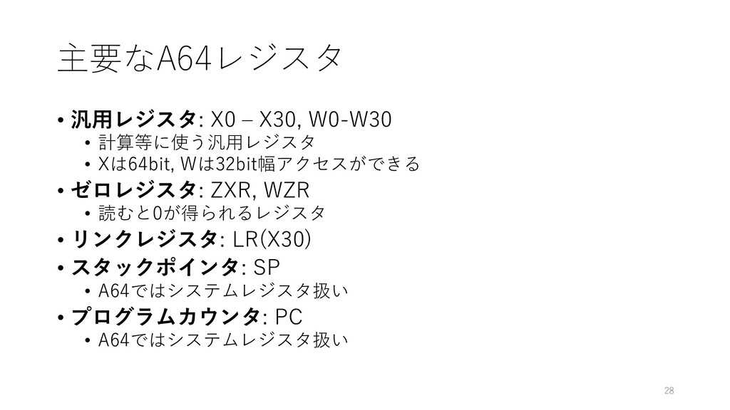主要なA64レジスタ • 汎⽤レジスタ: X0 ‒ X30, W0-W30 • 計算等に使う汎...