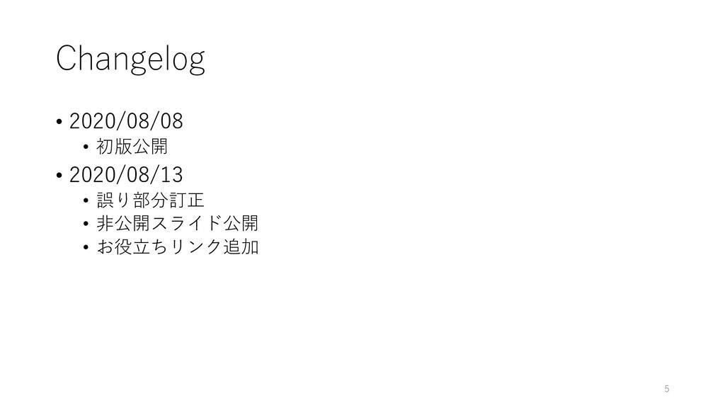 Changelog • 2020/08/08 • 初版公開 • 2020/08/13 • 誤り...
