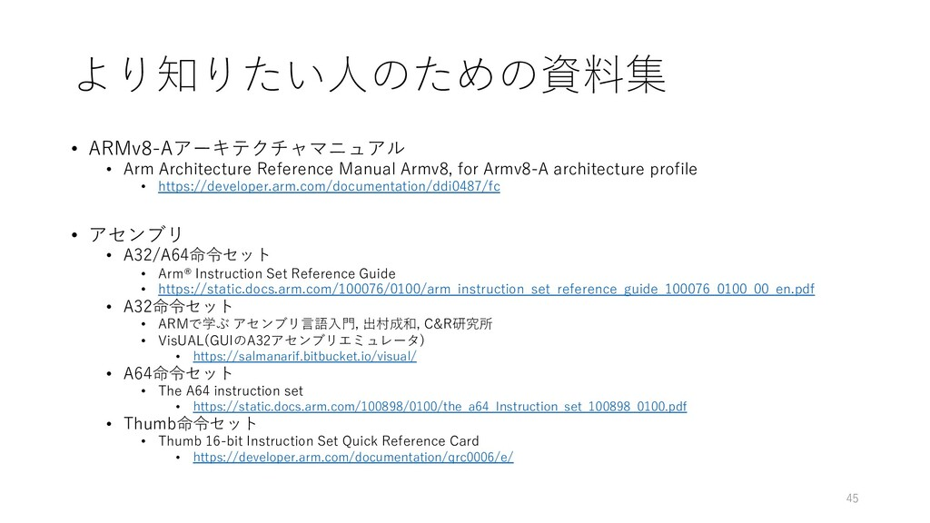 より知りたい⼈のための資料集 • ARMv8-Aアーキテクチャマニュアル • Arm Arch...