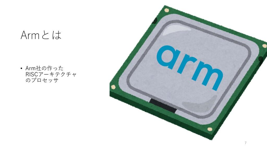 Armとは • Arm社の作った RISCアーキテクチャ のプロセッサ 7