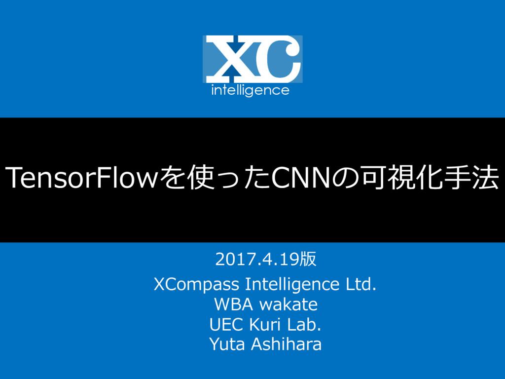 2017.4.19版 XCompass Intelligence Ltd. WBA wak...