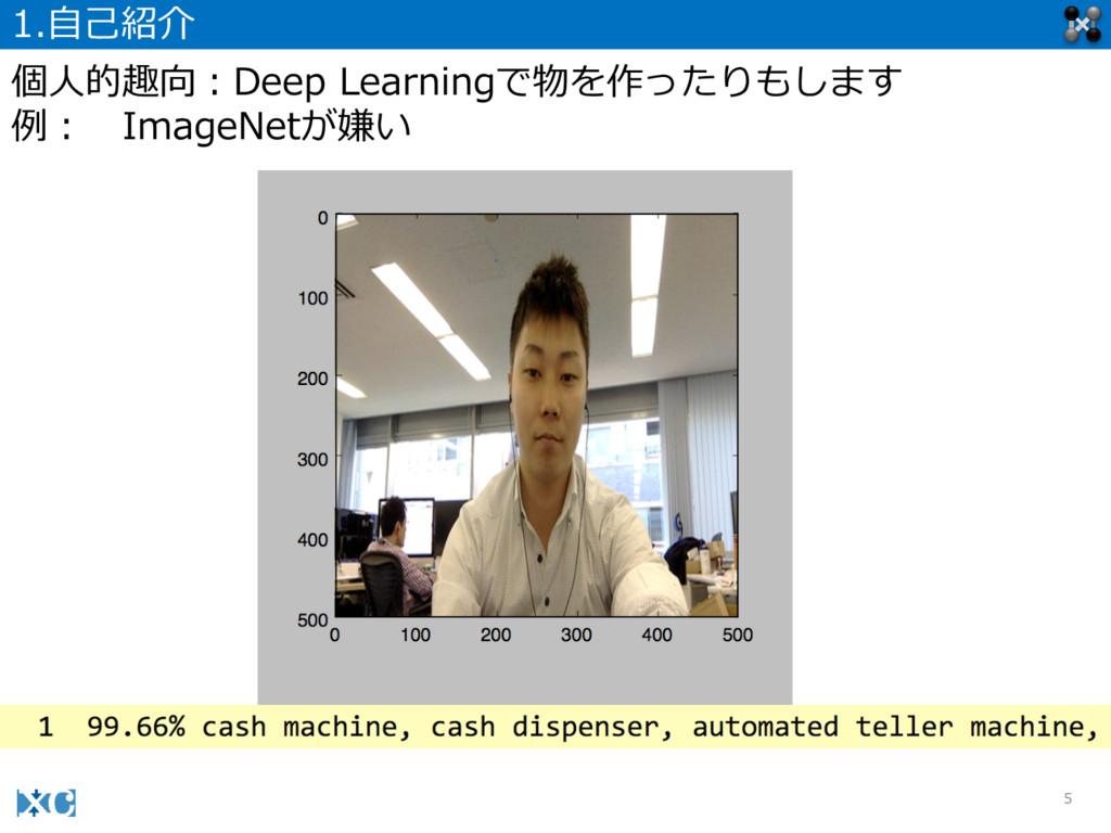 5 1.⾃自⼰己紹介 個⼈人的趣向:Deep Learningで物を作ったりもします 例例:...