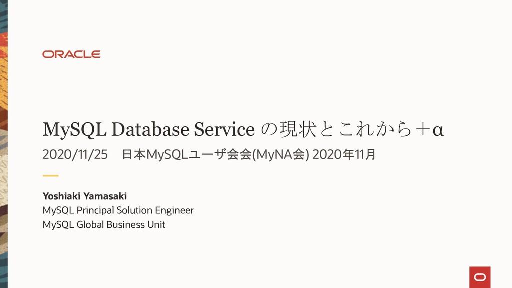 MySQL Database Service の現状とこれから+α 2020/11/25 日本...