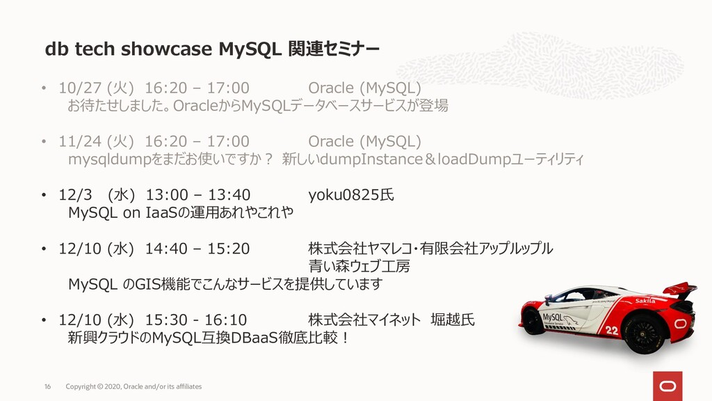 • 10/27 (火) 16:20 – 17:00 Oracle (MySQL) お待たせしま...