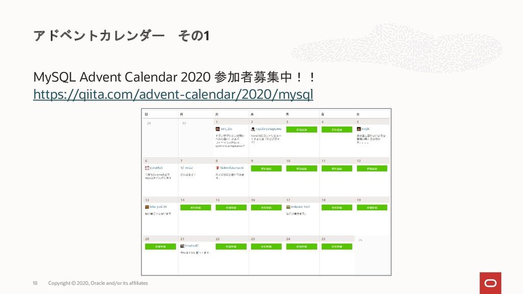 MySQL Advent Calendar 2020 参加者募集中!! https://qii...