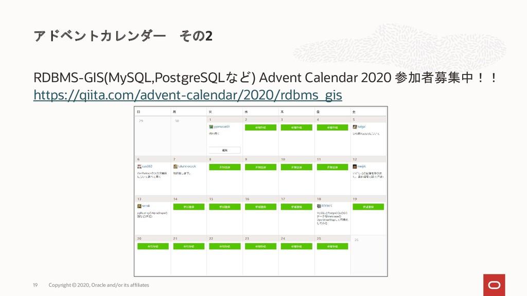 RDBMS-GIS(MySQL,PostgreSQLなど) Advent Calendar 2...