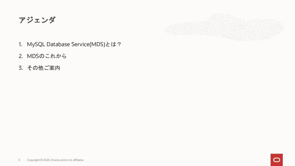 1. MySQL Database Service(MDS)とは? 2. MDSのこれから 3...