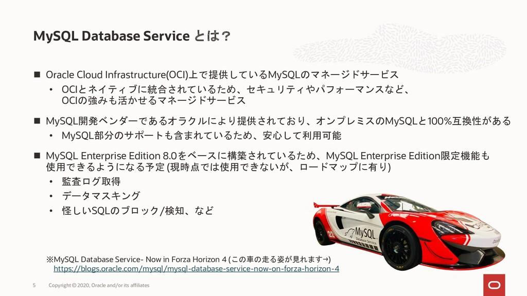 ◼ Oracle Cloud Infrastructure(OCI)上で提供しているMySQL...