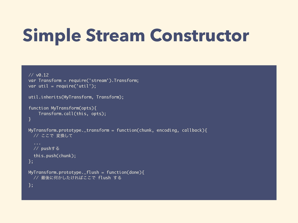 Simple Stream Constructor // v0.12 var Transfor...