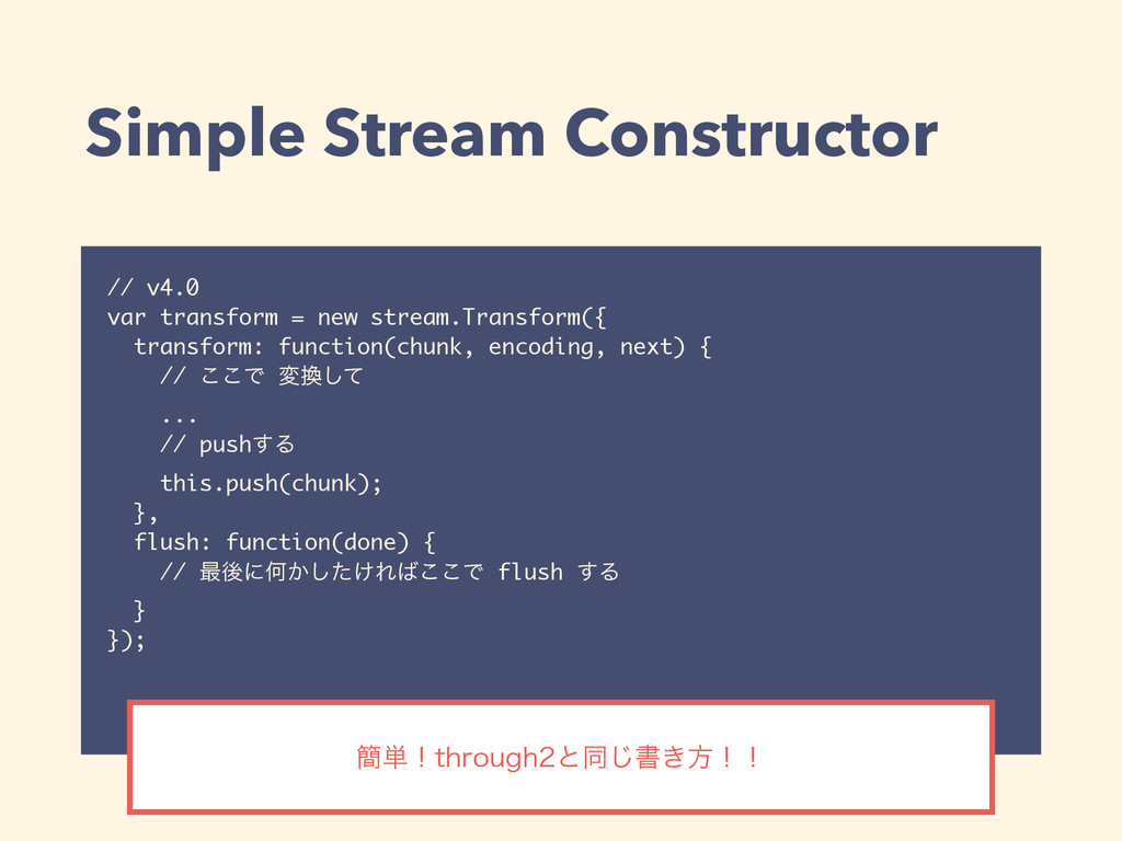 Simple Stream Constructor // v4.0 var transform...