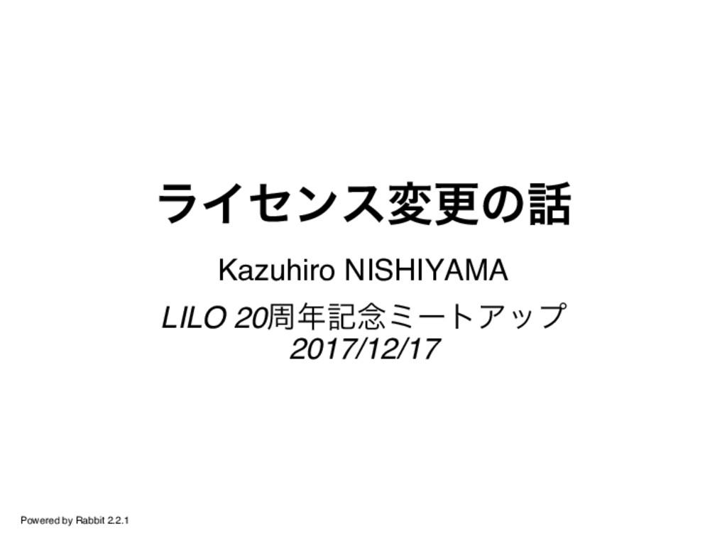 ライセンス変更の話 Kazuhiro NISHIYAMA LILO 20周年記念ミートアップ ...
