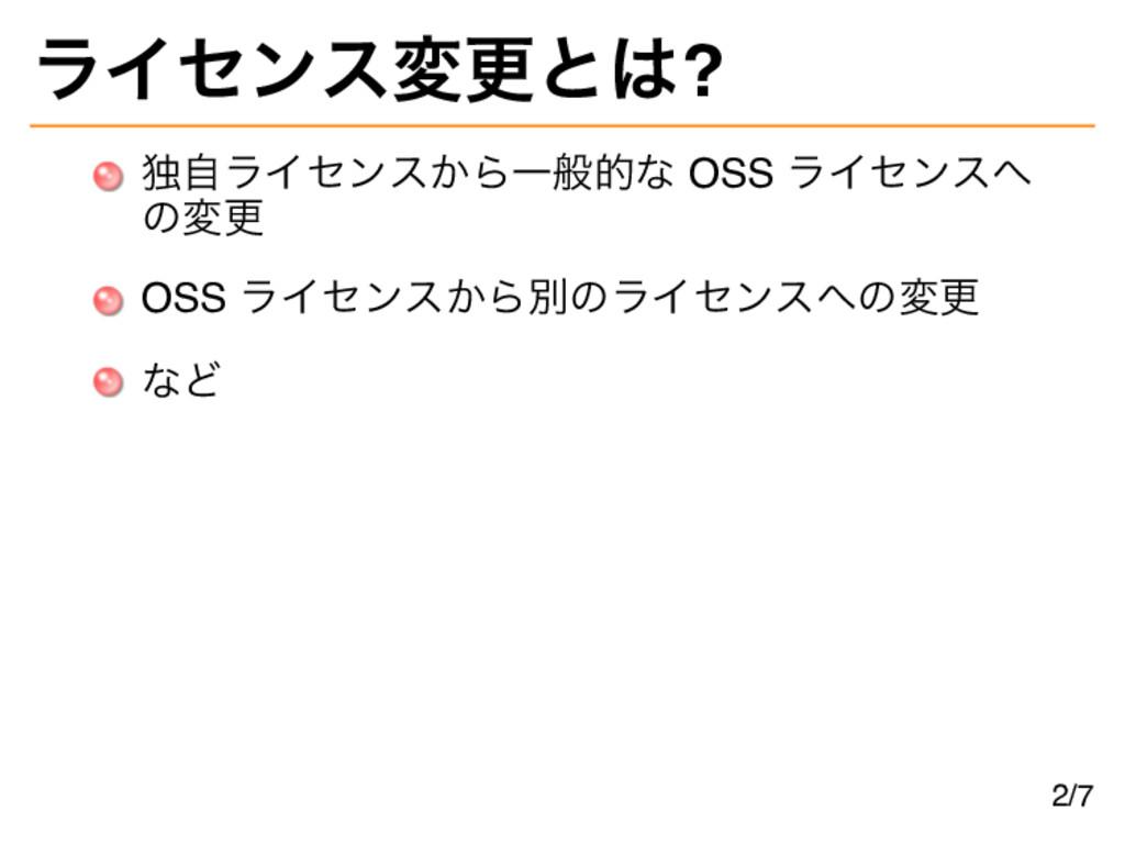 ライセンス変更とは? 独自ライセンスから一般的な OSS ライセンスへ の変更 OSS ライセ...