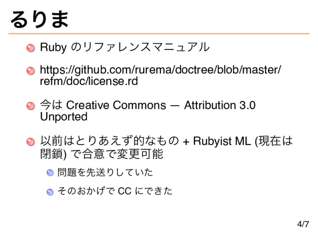 るりま Ruby のリファレンスマニュアル https://github.com/rurema...