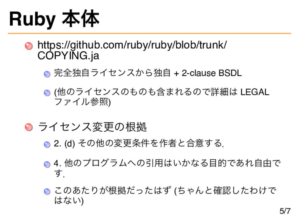 Ruby 本体 https://github.com/ruby/ruby/blob/trunk...