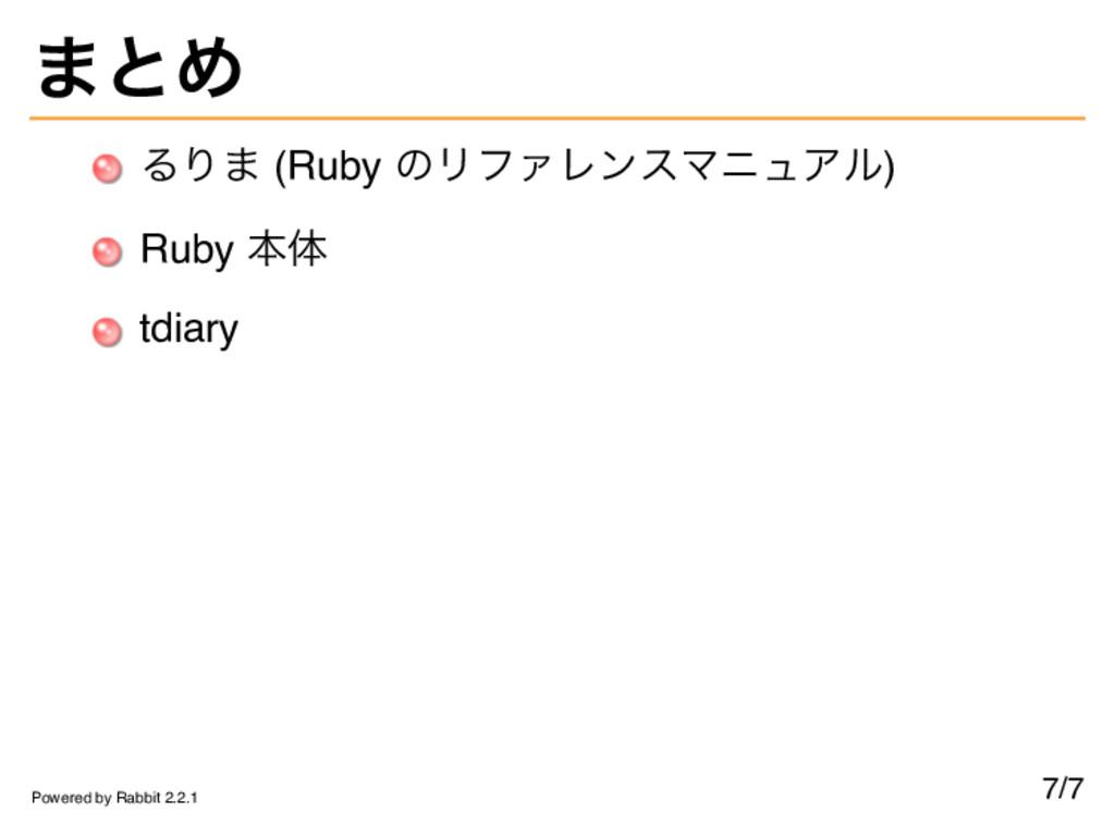 まとめ るりま (Ruby のリファレンスマニュアル) Ruby 本体 tdiary 7/7 ...