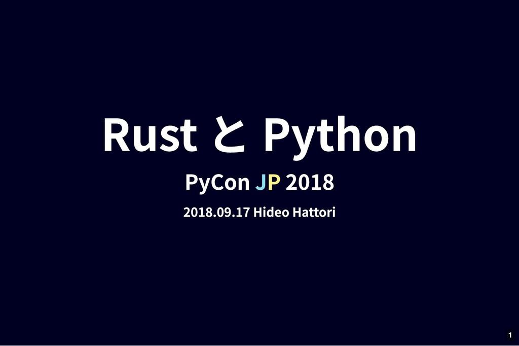 Rust Rust と と Python Python PyCon PyCon J JP P ...