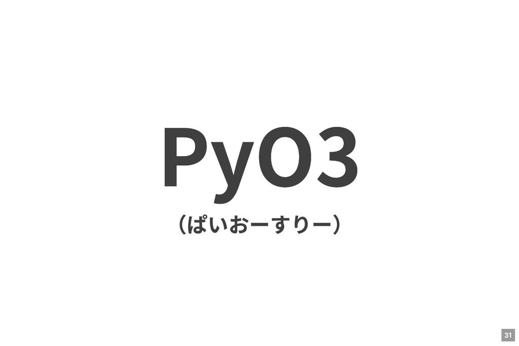PyO3 PyO3 (ぱいおーすりー) 31